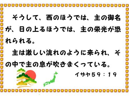 今日のみことば 2019/10/08