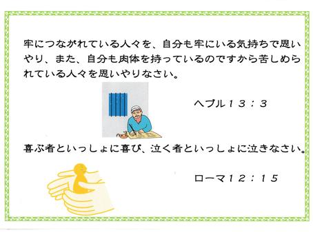 今日のみことば 2019/10/27