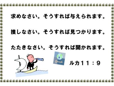 今日のみことば 2019/09/12