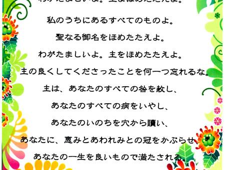 今日のみことば 2019/11/10