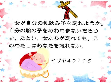 今日のみことば 2019/11/08