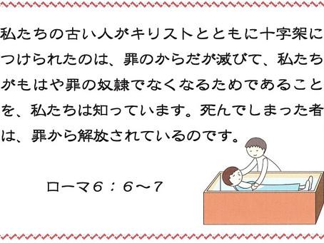 今日のみことば 2019/11/13