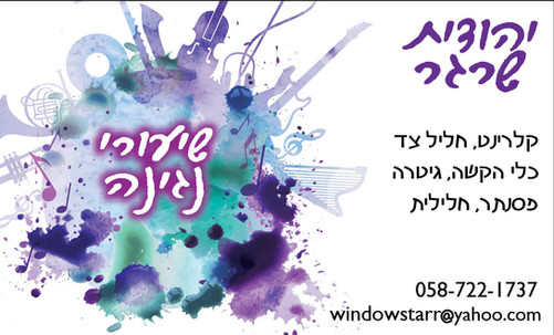 bussiness-card-Yehudit-FINAL-print-ok.jp