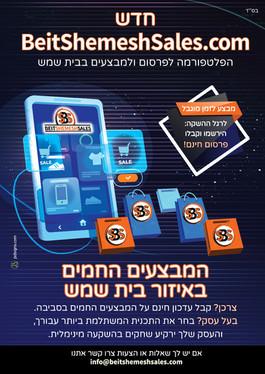 a5 hebrew beitshemeshsales-01.jpg