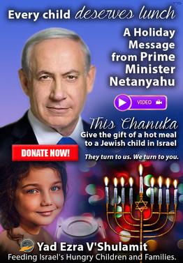 Hanukkah-Yad-Ezra-