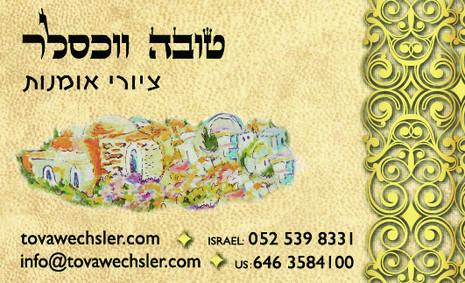 tova bussiness card PRINT-02.jpg