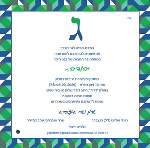 yehuda g bar mitzva print RSVP-01-01.jpg