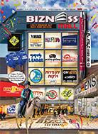 bizness-mall4edlow-1.jpg