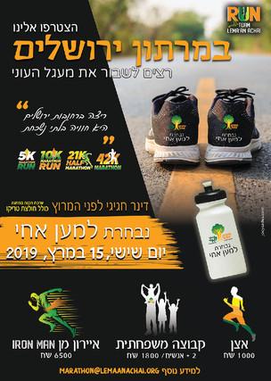 marathon hebrew-01.jpg