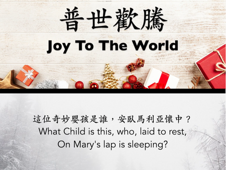 Two Christmas Carols in Chinese