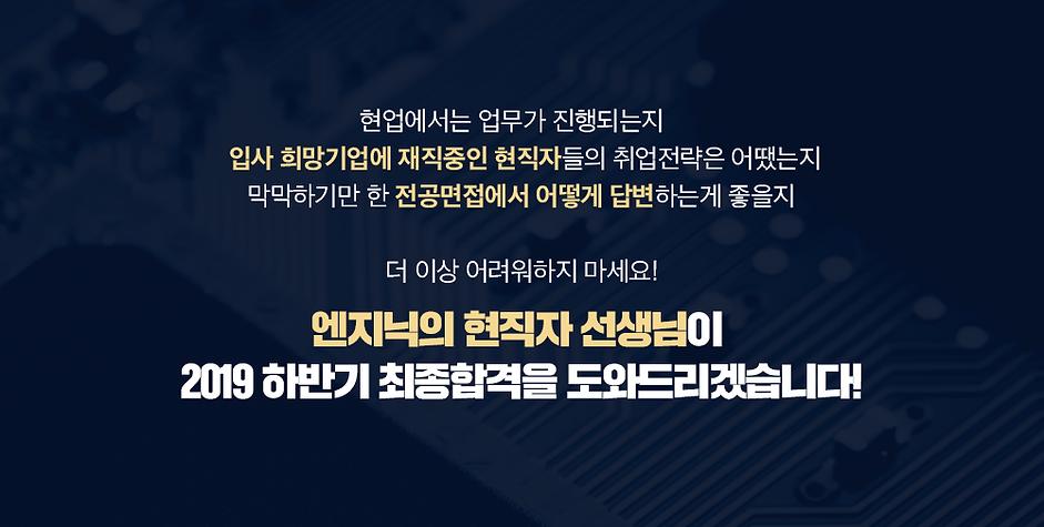 0603(12시)_이공계-사업1팀_이진아_이공계컨설팅_랜딩페이지_1-(1