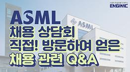 ASML-라이브-시청자-전원-혜택-(Q&A-자료).png