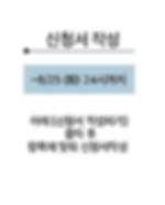 2_신청-안내.png