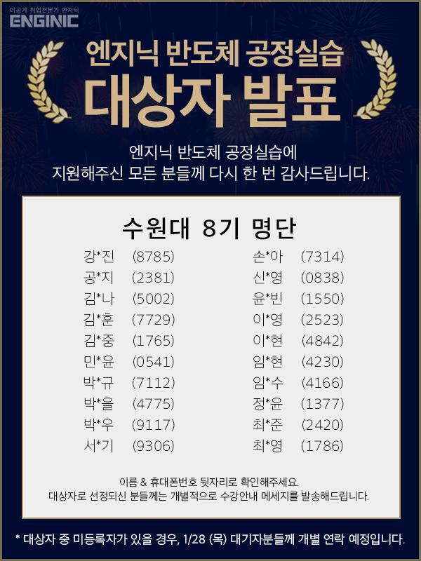 수원대8기대상자발표.png