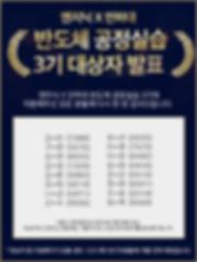 대상자발표_공지사항-인하대3기.png