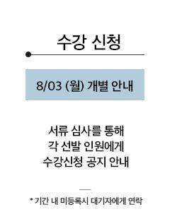 04.수강신청_삭제.png