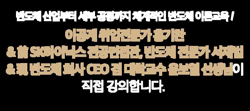 선생님소개-타이틀-수정.png