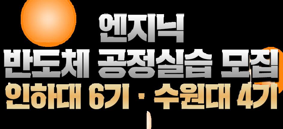 인하대수원대-타이틀.png