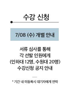 4.수강신청.png