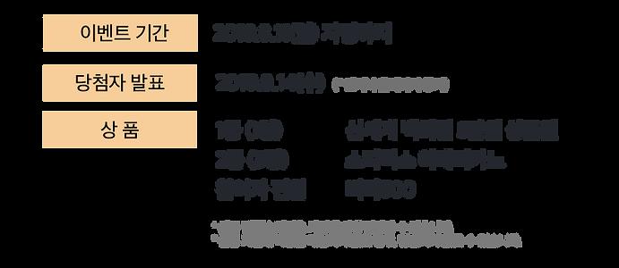사전예약_공유이벤트_공지사항.png