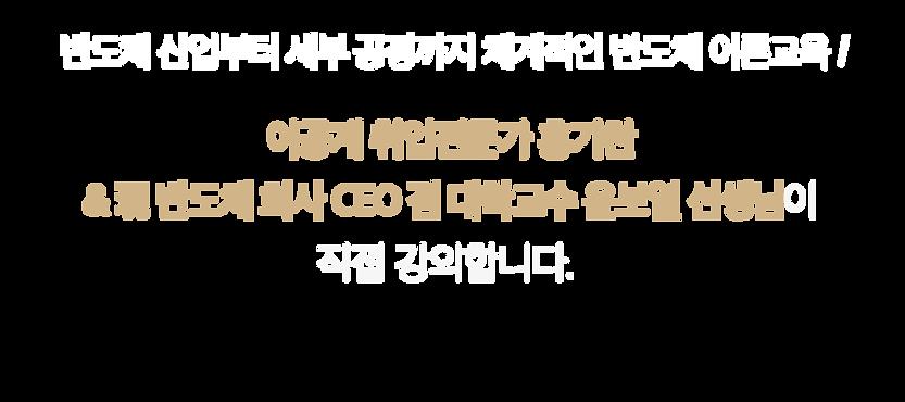 선생님소개-타이틀-홍윤.png