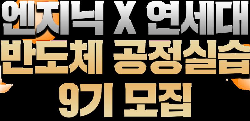 모집-헤드라인_일반모집.png