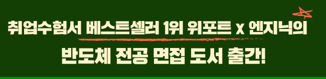 위포트-반도체-전공-면접_포스터_650px_02.png