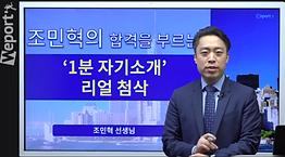 조민혁1.png