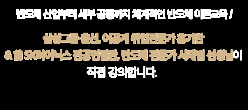 선생님소개-타이틀.png