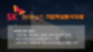 SK하이닉스-기업분석자료.png