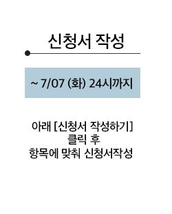 1신청서작성-수정.png
