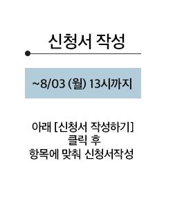 01_신청서작성.png