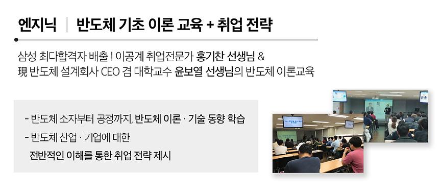 윤보열T커리큘럼-인하대&연세대.png