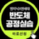 플로팅배너_반도체공정실습.png