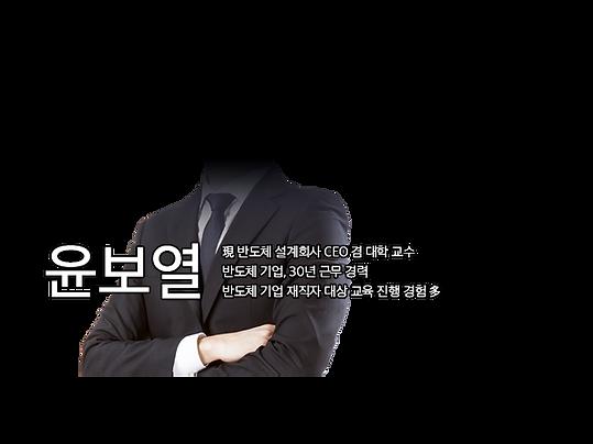 윤보열선생님-여러명버전.png