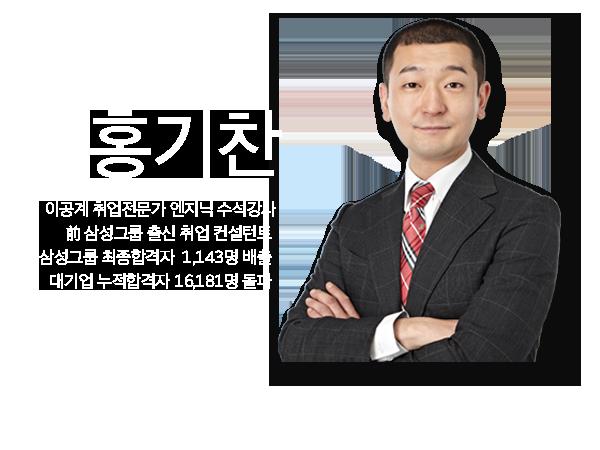 선생님소개-상단-홍기찬쌤-수강생리뉴얼.png