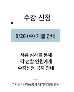 2_신청-안내-4.png