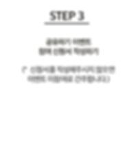 스텝3.png