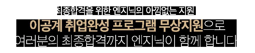 취업완성프로그램-타이틀.png