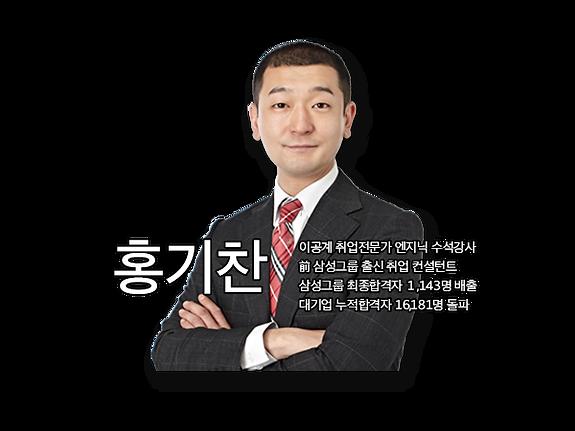선생님소개-상단-홍쌤-여러사람버전-리뉴얼숫자.png