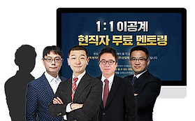 특징3_취업프로그램무상지원-서재범-김태영-추가.png