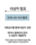 2_신청-안내-3.png