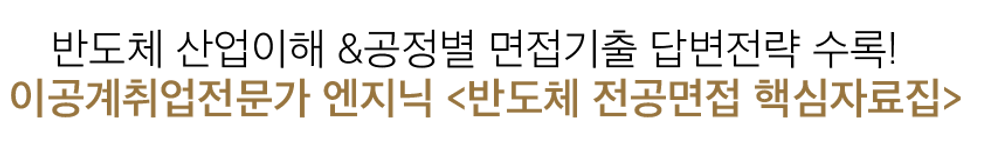 반도체전공면접자료집특징.png