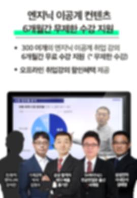 엔지닉혜택_취업프로그램-지원.png