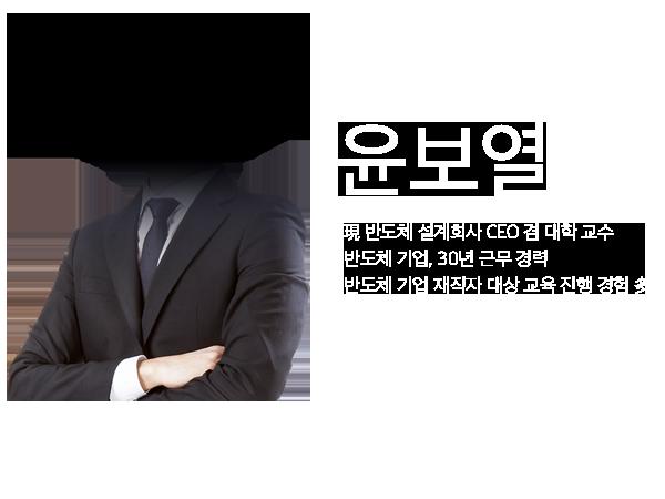 선생님소개-상단-윤보열.png