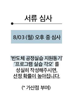 02_심사.png
