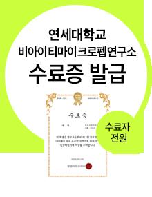 플로팅배너_반도체공정실습-수료증.png