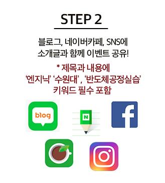 스텝2.png