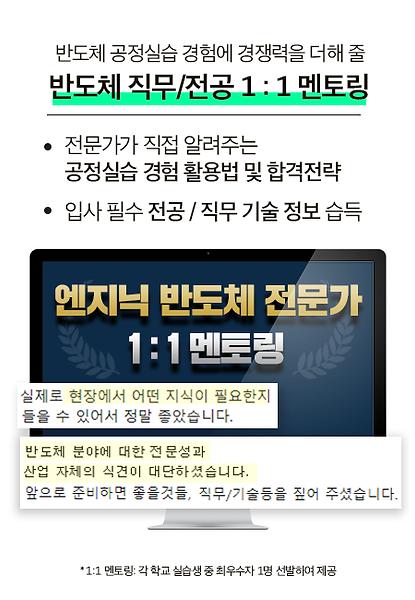 멘토링혜택변경.png