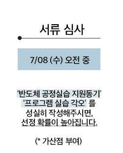 2-서류심사.png